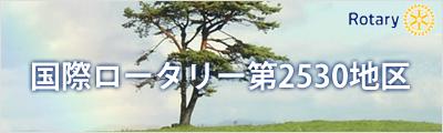 国際ロータリー第2530地区