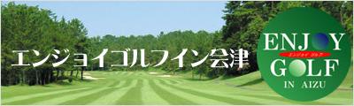 エンジョイゴルフin会津